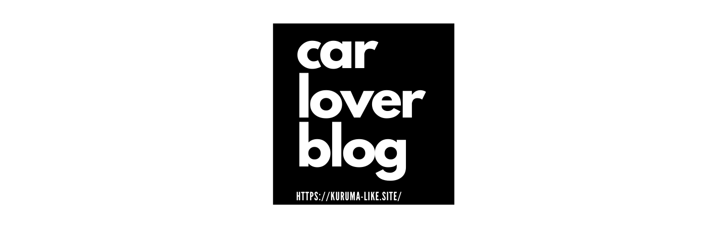 Car Lover Blog